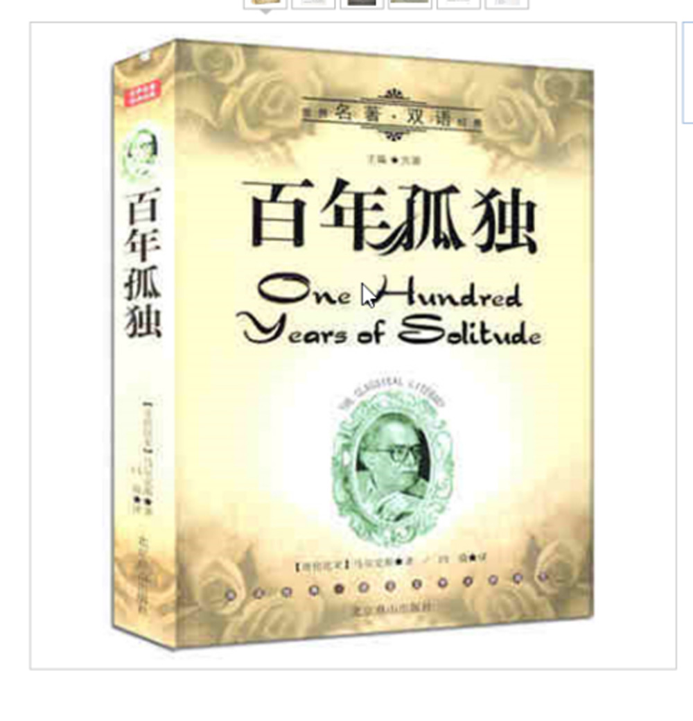 One Hundred Years of Solitude Bilingual Chinese English World famous Bilingual Education Story Fiction Novels Books the arabian night tales from the thousand and one nights world famous fiction novelrs bilingual chinese and english book