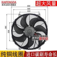 Большой объем воздуха 16 дюймов 260 Вт автомобильная гоночная установка модифицированный охлаждающий вентилятор внедорожный автомобильный бак для воды охлаждающий электронный вентилятор