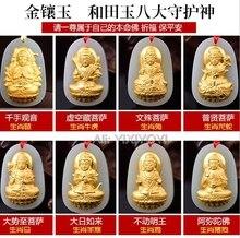 טבעי לבן Hetian ירקן + 18 K מוצק זהב משובץ סיני GuanYin בודהה קמע מזל תליון + משלוח שרשרת קסם תכשיטים