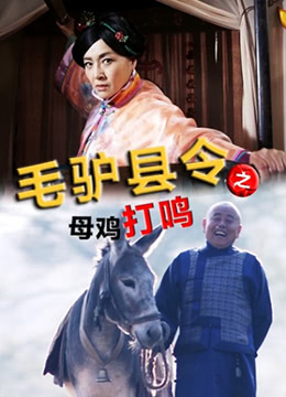 《毛驴县令之母鸡打鸣》2014年中国大陆剧情,喜剧,动作电影在线观看