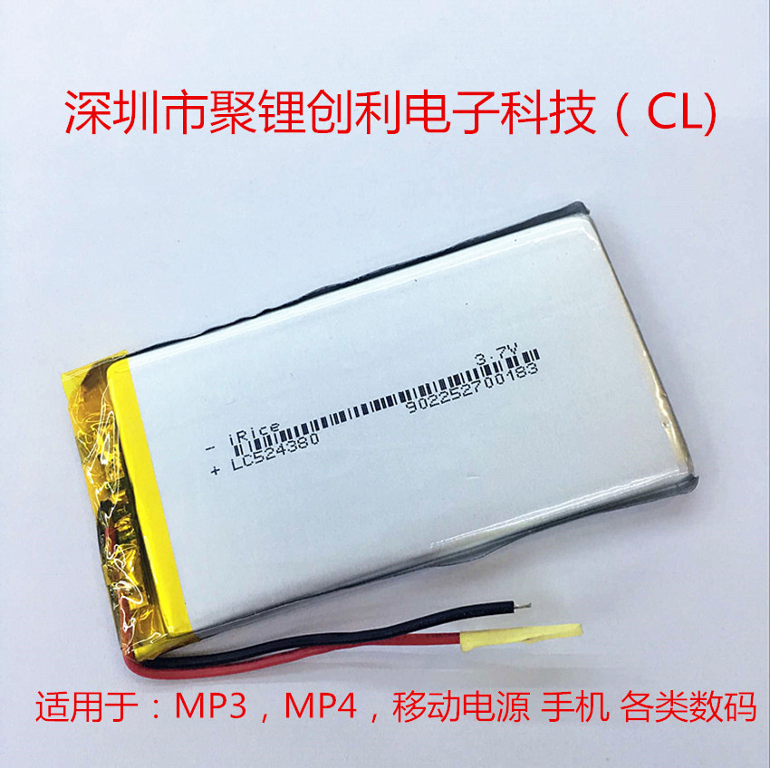 Poly lithium polymer A product profitability of Electronic Science and technology 524380-2000 Battery Car Navigator digital batt