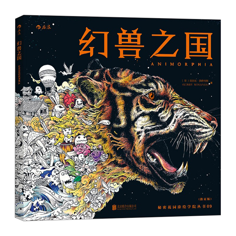 96 Pages Animorphia Coloring Book For Adults children Develop intelligence Relieve Stress colouring libros bigbang10 bigbang made program book 136 pages photobook kpop