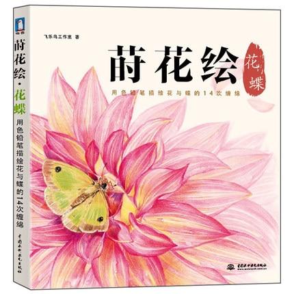Cina Jenis Bunga Kupu Kupu Gambar Mewarnai Buku Siswa Sekolah Seni