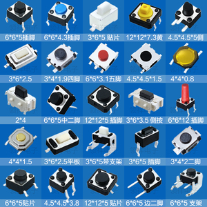 25 типов/партия Ассорти Микро Кнопочный переключатель такт сброс мини листовой переключатель SMD DIP 2*4 3*6 4*4 6*6
