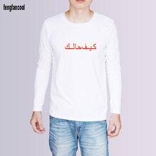 hombres árabe font tops