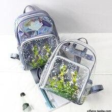 Модные летние прозрачные лазерной в Корейском стиле женщины рюкзак студент Harajuku рюкзак мешок пакет