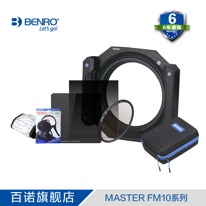Benro master FM10 Filter set Square gnd nd Filter Soft GND8(0.9) 100*150mm + ND1000 Filter+holder+CPL+Filter BOX sephora vintage filter палетка теней vintage filter палетка теней