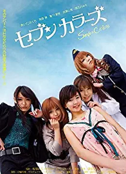 《セブンカラーズ》2010年日本喜剧,爱情,情色电影在线观看