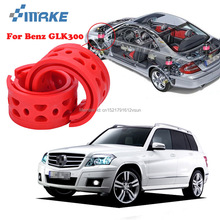 smRKE For Benz GLK300 High-quality Front /Rear Car Auto Shock Absorber Spring Bumper Power Cushion Buffer шильдик nfs glk300 s400l glk300