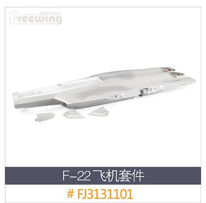 Fuselage part for Freewing F22 F 22 90mm Raptor rc jet plane