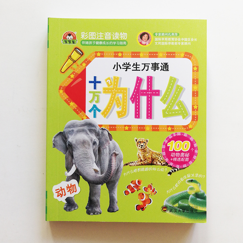 50 Children's Whys About Animals Chinese Book For Kids Simplified Characters  With Pinyin Pocket Size