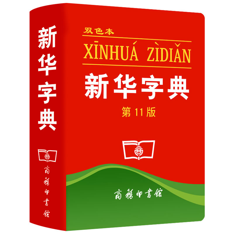 Hot Chinese Xinhua Dictionary Primary School Student Learning Tools