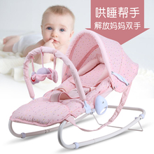 Multifunctional baby rocking chair baby rocking chair placarders newborn chair cradle chair