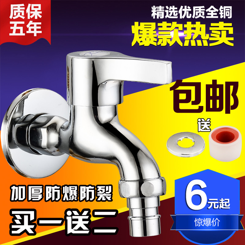 4 points single cold water faucet washing machine faucet copper quick open lengthened joint mop pool