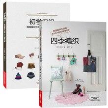 2 sztuk cztery pory roku książka o robieniu na drutach + początkujący knitting 30 Retro styl skandynawski mata na kubki rękawica kapelusz dekoracji domu tkactwo podręcznik