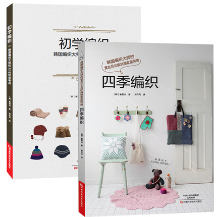 2pcs Four Seasons Knitting Book + Beginner Knitting 30 Retro Nordic Style Cup Mat Glove Hat Home Decoration Weaving Textbook