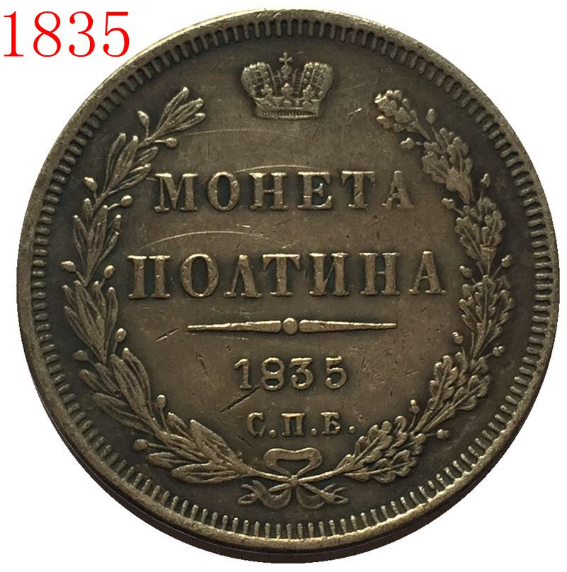 1835 russia 12 Rouble coins COPY