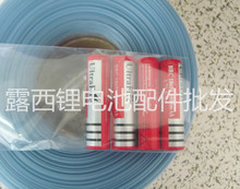 Factory direct sale 18650 lithium battery jacket of PVC heat shrink film packaging n blue transparent casing 86MM