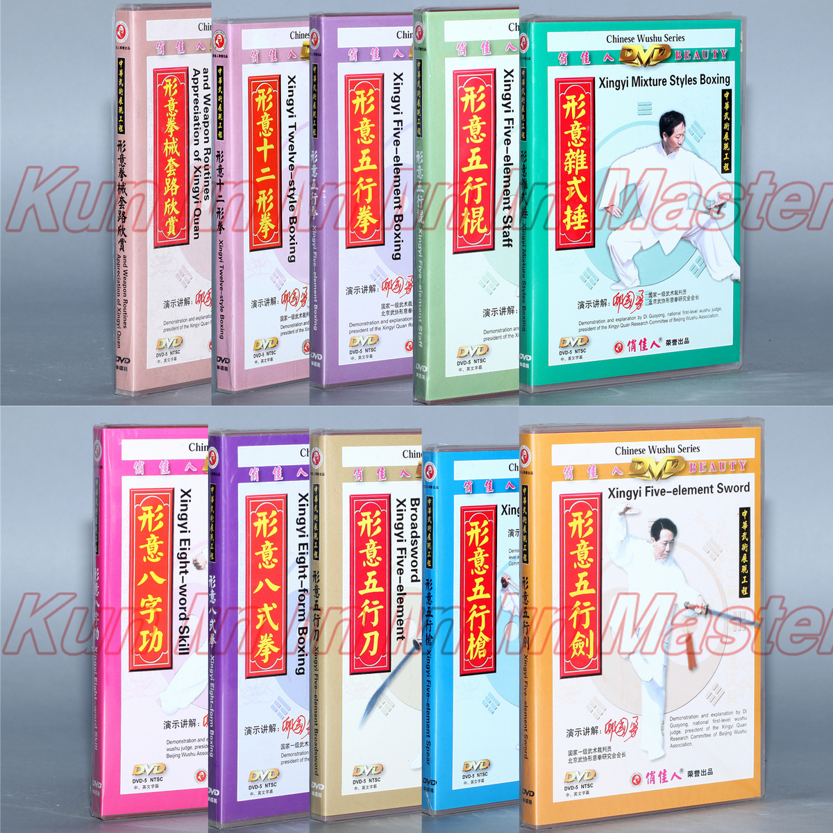 A Set Xingyi Eight-form Boxing Kung Fu Teaching Video English Subtitles 10 DVDA Set Xingyi Eight-form Boxing Kung Fu Teaching Video English Subtitles 10 DVD
