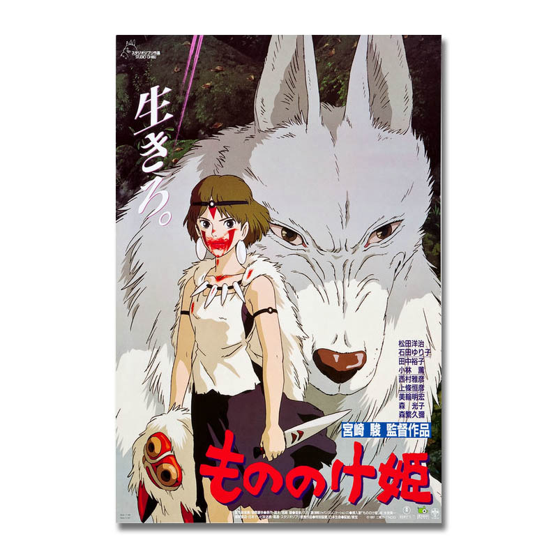 Princess Mononoke Ghibli Cartoon Art Silk Or Canvas Print