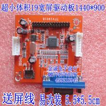 ultra-small size 19-inch widescreen LCD driver board motherboard driver board easily modified to send 1440 * 900 screen lines