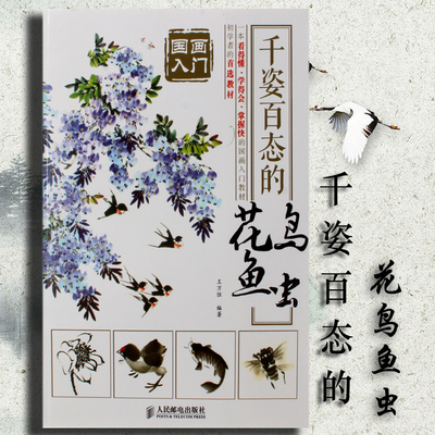 Chinese goingbi painting art books Chinese Bird fleas brushing coloring drawing book for adults children starter learnersChinese goingbi painting art books Chinese Bird fleas brushing coloring drawing book for adults children starter learners