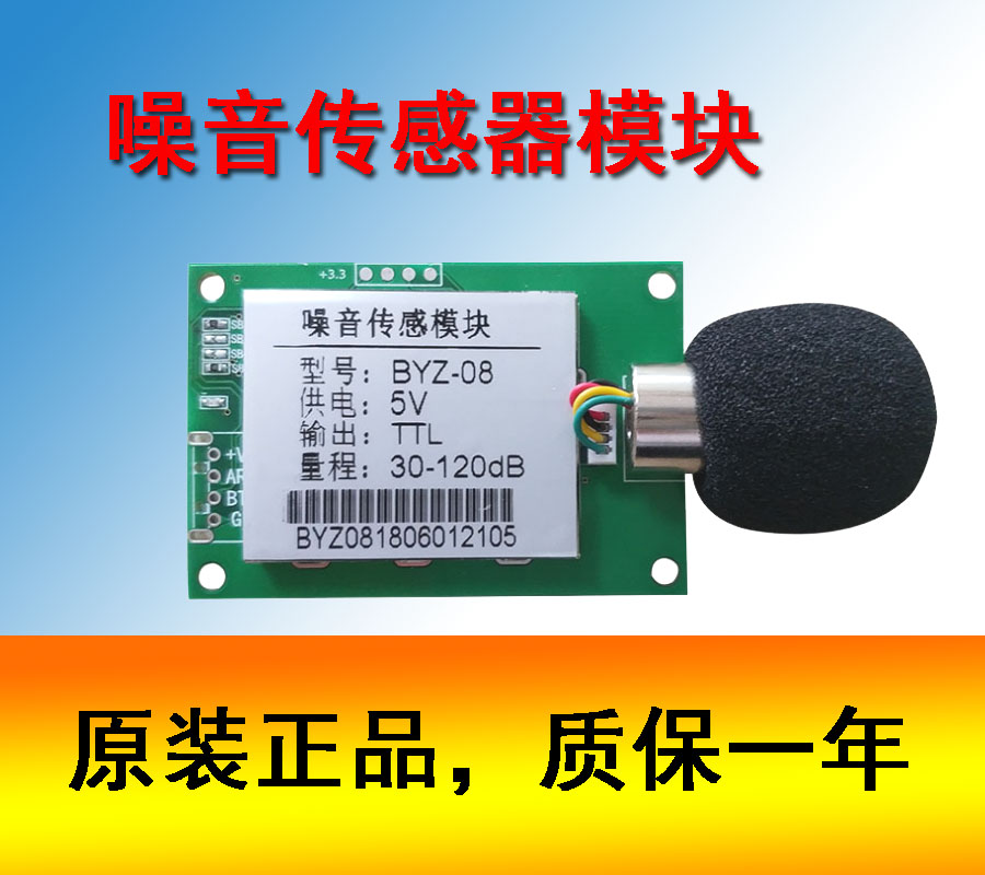 Noise Sensor Detection Module, Sound Detection Module, TTL/RS485 Output max485 ttl to rs485 adapter module for singlechip red
