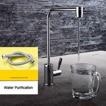 Смеситель для кухни одной холодной/очиститель воды водопроводной воды, чистой воды фильтр очистки Chrome Смеситель для мойки для дома (шланг как подарок)