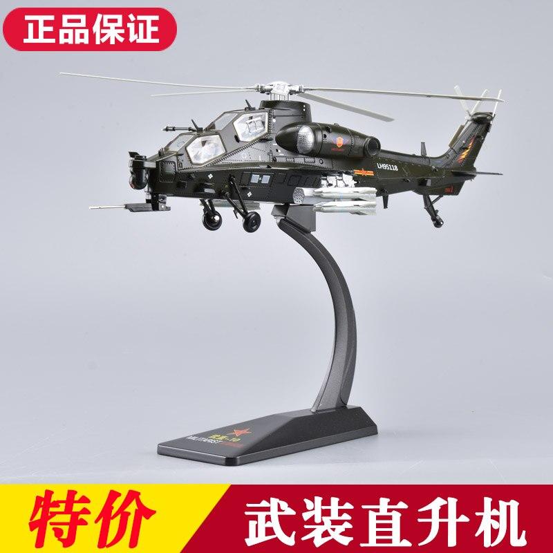 1:48 Armed Helicopter Wuzhi Ten-liter Aircraft Model Alloy Wuzhi 10 Military Simulation decoration model 1 400 jinair 777 200er hogan korea kim aircraft model