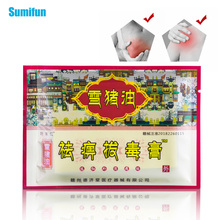 8Pcs/1Bag Medical Patch Treatment Body Rheumatoid Arthritis Pain Relief Knee/Neck/Back Orthopedic Plaster C1566
