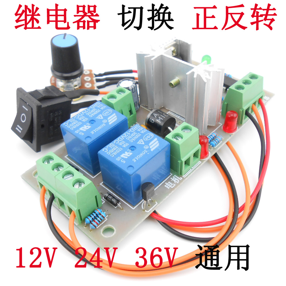 DC 12V 24V 36V PWM positive and negative DC pulse width speed control switch driver ветровики skyline lifan x60 11