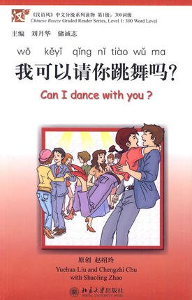 Can I Dance with You? (Chinese Breeze Graded Reader Series, Level 1: 300-word level) (Mandarin Chinese Edition) ChinesePaperback sony reader pocket edition prs 300 киев