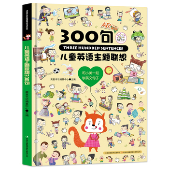 Children's English Theme Association 300 Sentences Chinese and English Words Book Kids English Enlightenment Book фото