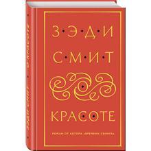О красоте (Зэди Смит, 978-5-04-092919-1, 512 стр., 16+)