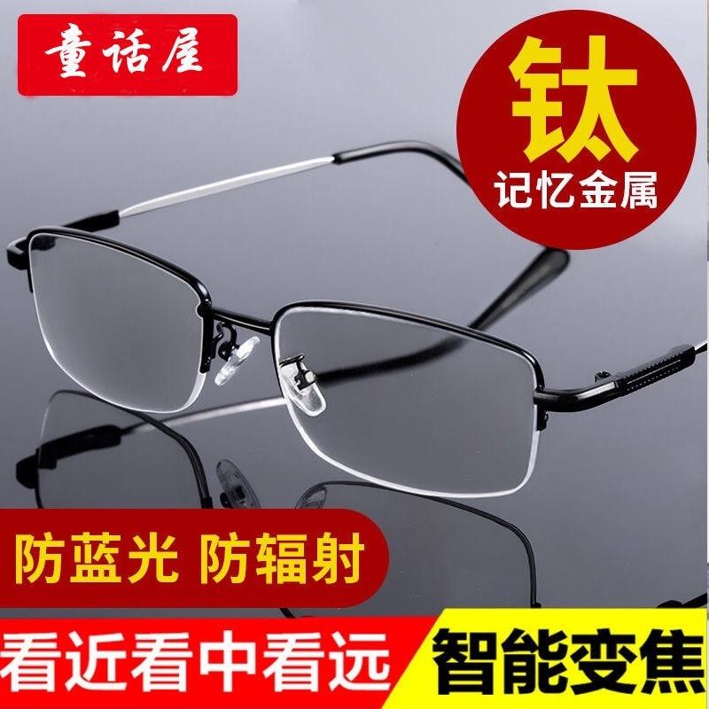 Dual - Purpose Zoom Reading Glasses Progressive Multi - Focus Anti - Blue - Ray Watch Cell Phone High-definition Elderly Glasses
