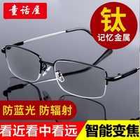 Gafas de lectura de zoom doble propósito gafas de lectura multi-foco anti-azul-reloj Ray teléfono celular de alta definición gafas de anciano