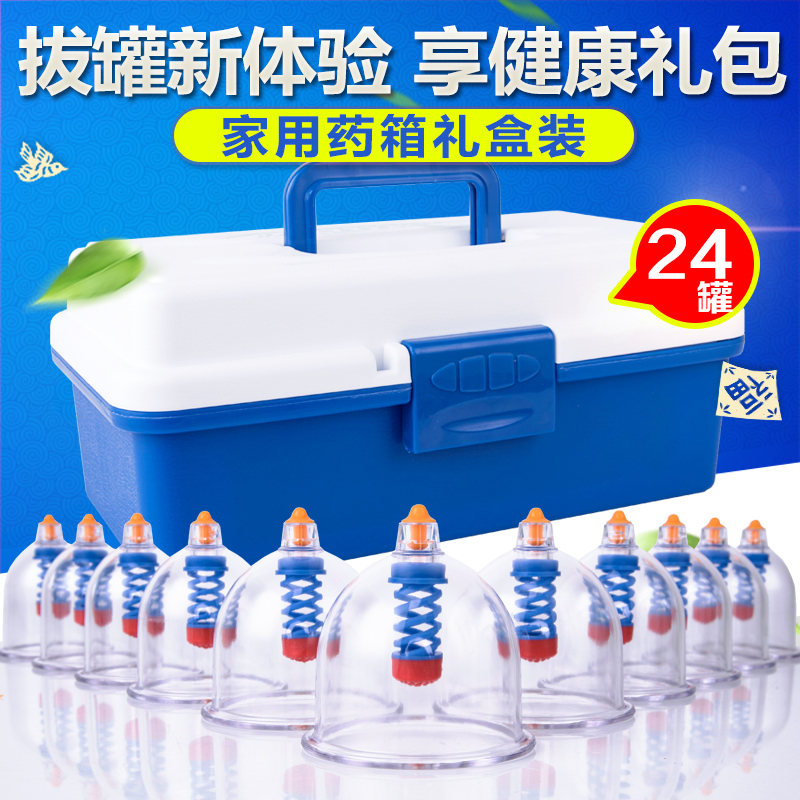 Hardcover household vacuum cupping set 24 cans cylinder suction tank explosion-proof magnetic thickened acupuncture massage cup цена