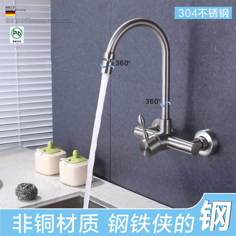 304 stainless steel kitchen faucet mop pool Xicai basin washing pool wall type double balcony faucet