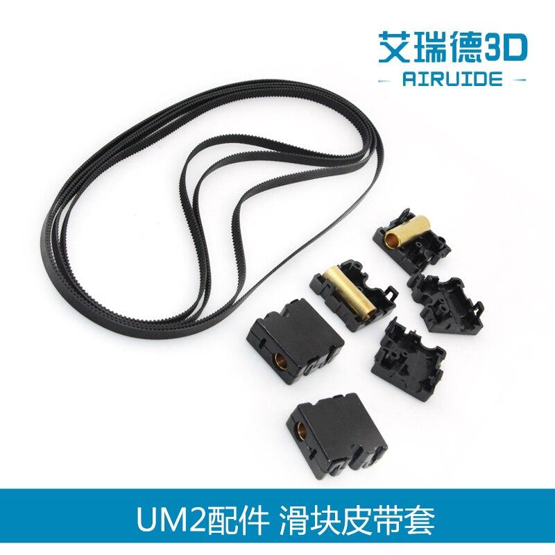 UM2 Ultimaker2 3D yazıcı zamanlama kemer + enjeksiyon kaymak + bakır kol