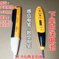 Multi function Inductive measuring pen Acousto Optic alarm LED Lighting Non Contact checking break Point of Electric Pen