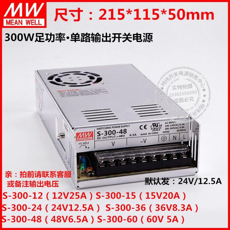 300 W 48 V 6.25A alimentation à découpage S-300-24V/12.5A 15V20A 36 V 48 V