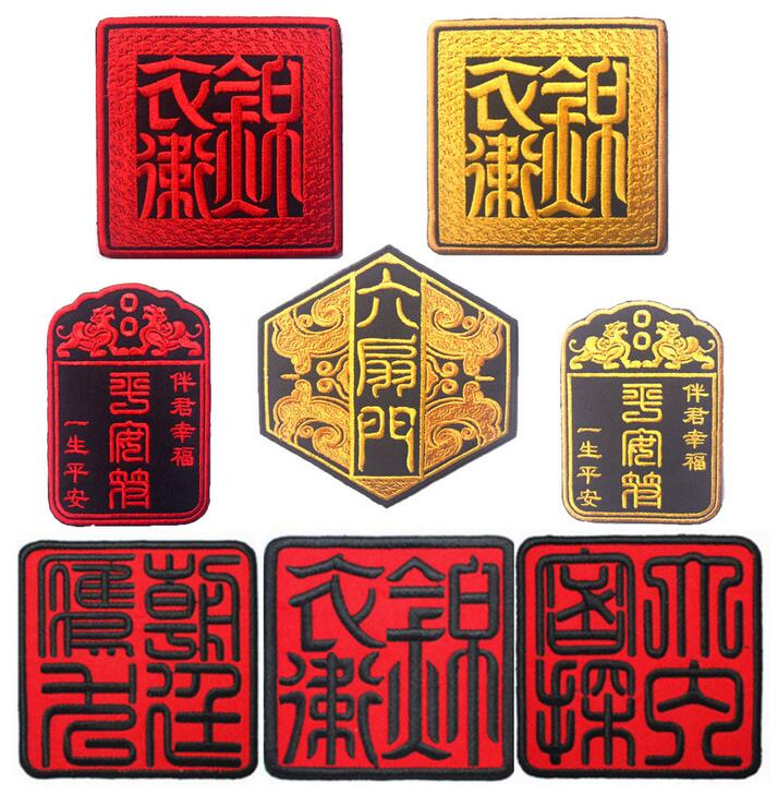 CHINESE Badge Embroidery Tactical Hook Badge Fabric Armband Combat Cloth Badge Red Color 3PCS For Caps Bags BDU Coats