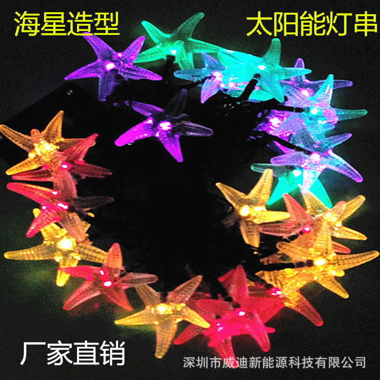 Solar 20LED starfish Christmas decorative lamp series home outdoor lights Garden lights series