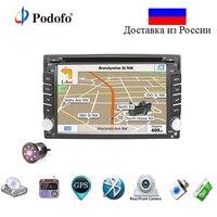 Podofo gps универсальный автомобильный Радио 2 din Автомобильный dvd плеер навигация компьютерные колонки TF карта + Bluetooth + камера