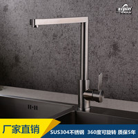 wholesale 304 stainless steel wire drawing kitchen sink faucet can rotate 7 characters xiancai basins faucet on sale