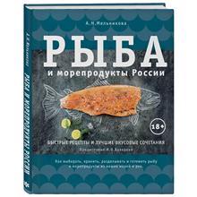 Рыба и морепродукты России (Александра Мельникова, 978-5-699-78813-2, 224 стр., 18+)