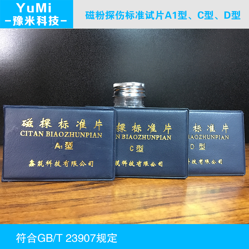 US $85 0 |A1 type C D type M1 magnetic particle test, standard sensitivity  test piece, magnetic particle test piece-in Power Tool Accessories from