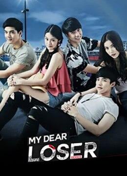 《我亲爱的失败者之怪物浪漫》2017年泰国剧情,爱情电视剧在线观看