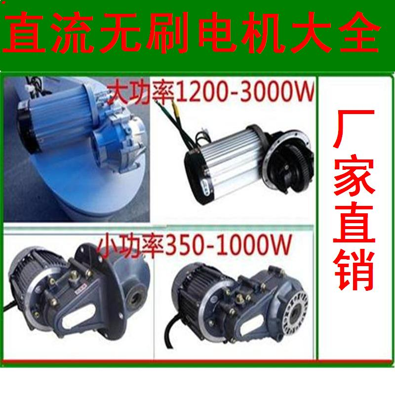Electric Four Wheel Vehicles Brushless Dc Permanent Magnet