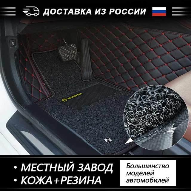 AUTOROWN 3D Car Floor Mats For Lexus Benz Toyota Kia Hyundai Volkswagen Subaru Wire Car Floor Mat Double Layer Leather Mat